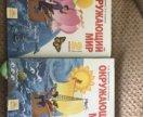 Учебник по окружающему миру для 2 класса ( 2 части