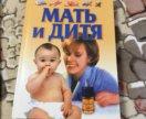 """Книга """"Мать и дитя"""""""