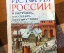 """Книга """"История России""""📚"""