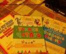 Книжки для занятий с ребенком.