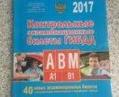 Контрольные экзаменационные билеты гибдд 2017