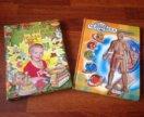 Две очень увлекательные энциклопедии для детей