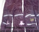 Зимние теплые брюки для девочки