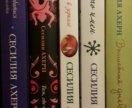 Книги. Сесилия Ахерн