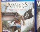 PS play Assassin