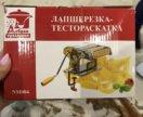 Лапшарезка-тестораскатка
