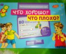 Новая обучающая игра для детей