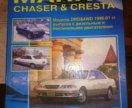 Книга по тех обслуживанию Mark2, Cresta, chaiser