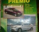 Книга по обслуживанию Toyota Allion, premio