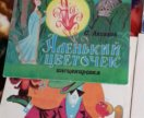 Детские грампластинки времен СССР (25 штук)