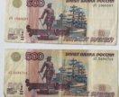 РЕДКИЕ Банкноты 500р. с корабликом.