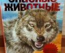 Опасные животные. Энциклопедия