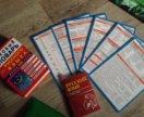 Книги и таблицы по русскому языку
