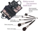 Новый набор косметических кистей Mary Kay