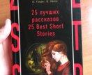 25 лучших рассказов.