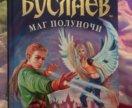 Книга Мефодий Буслаев