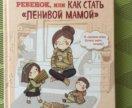 Новая книга Как стать ленивой мамой А.Быкова