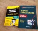 Книги по бизнес планированию