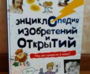 Энциклопедия открытий и изобретений. Для детей