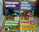 Книги для детского сада
