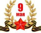 Франшиза 9 мая