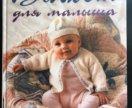 """Книга """"Вяжем для малыша"""""""