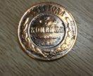 МонетаТри копейки 1911 год