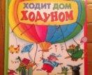 Детская книжка ( стихи)