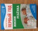 Книга Первый год жизни ребенка