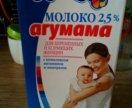 Молоко для беременных и кормящих