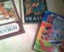 Книги сказок