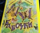 """Ю.Коваль """"Бабочки"""" с иллюстрациями Т.Мавриной"""