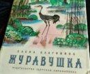 """Книга Е.Благининой """"Журавушка""""(1973) в хор.сост."""