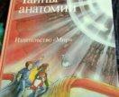 """Детская книга К.Доннера """"Тайны анатомии"""" 1988 г."""