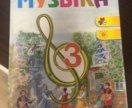 Учебник по музыке 3 класс