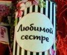 Подарочный чай для сестры