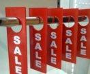 Распродажные таблички !распродажа