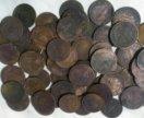 60 монет Николая II 1-2 копейки