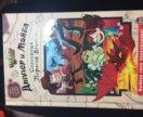 Книга Гравити фолс и леди гот