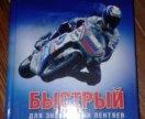 Продам книгу по обучению английскому языку