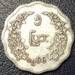 Монета Мьянмы, 5 пья 1966 (юбилейная)