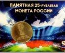 25 рублей футбол Чемпионат Мира по футболу+альбом