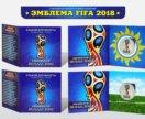 ЭМБЛЕМА FIFA- Цветная монета 1 рубль в буклете
