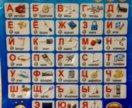НОВЫЕ электронные плакаты-азбуки