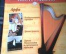 Арфа.Журнал