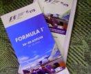 Билеты на формулу F1