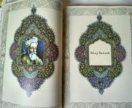 Подарочное издание Омара Хайама