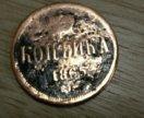 Копейка 1865 год