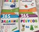 Книги для детей.