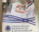 Клиническая физиология в интенсивной педиатрии